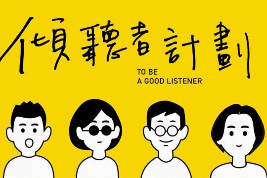 https://www.listener.thealliance.org.tw/