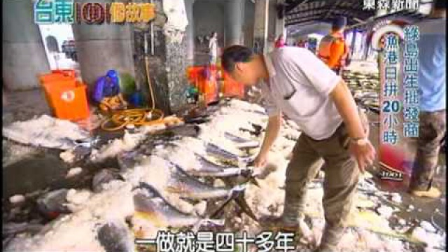 Embedded thumbnail for 東海岸最大漁港-成功