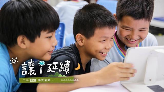 Embedded thumbnail for 2014 讓 i 延續,二手iPad傳愛偏鄉