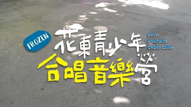 Embedded thumbnail for 2017 花東青少年合唱音樂營 結業式影片