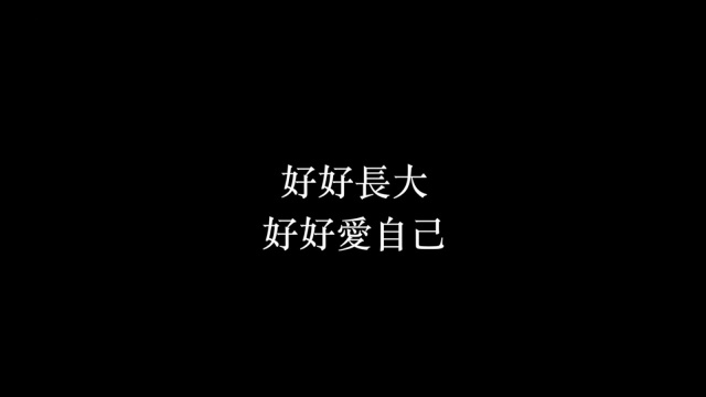 Embedded thumbnail for 2020 花東青少年合唱音樂營 結業式影片