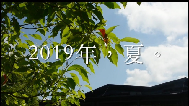 Embedded thumbnail for 2019 花東青少年合唱音樂營 結業式影片