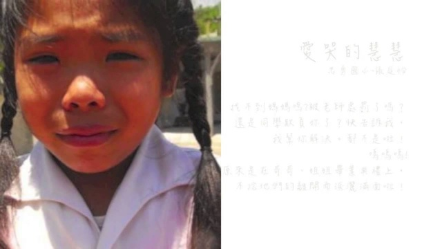 Embedded thumbnail for 2012 孩子的另一扇眼睛攝影展 (17分鐘)