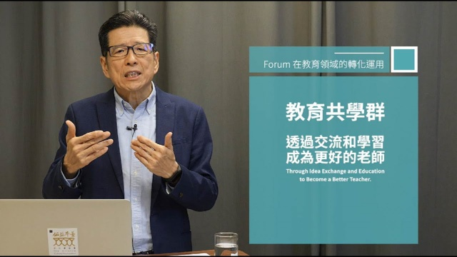 Embedded thumbnail for 教育共學群培訓